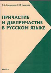 Причастие и деепричастие в русском языке, Городецкая О.А., Чувалова Е.М., 2014