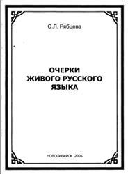 Очерки живого русского языка, Рябцева С.Л., 2005