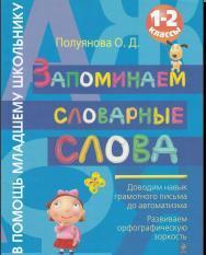 Запоминаем словарные слова, 1-2 классы, Полуянова О.Д., 2011