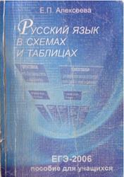 Русский язык в схемах и таблицах, Алексеева Е.П., 2006