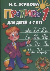 Пропись1, для детей, 6-7 лет, Жукова Н.С., 2011