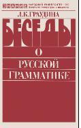 Беседы о русской грамматике, Граудина Л. К., 1983