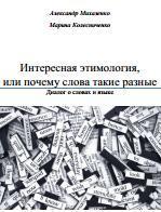 Интересная этимология, или почему слова такие разные, диалог о словах и языке, Михаленко А., Колесниченко М.