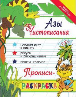 Азы чистописания, прописи-раскраска, Яворовская И.А., 2012