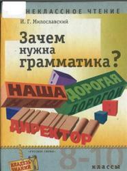 Зачем нужна грамматика, 8-10 класс, Милославский И.Г., 2000
