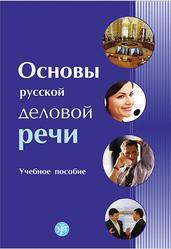 Основы русской деловой речи, Буре Н.А., Волкова Л.Б., Косарева Е.В., 2012