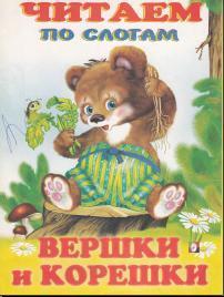 Читаем по слогам, вершки и корешки, 2007