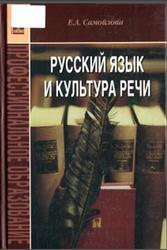 Русский язык и культура речи, Самойлова Е.А., 2009