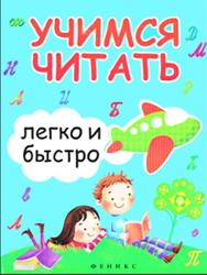 Учимся читать легко и быстро, Зотов С.Г., Зотова М.А., Зотова Т.С., 2014