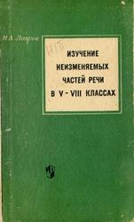 Изучение неизменяемых частей речи в 5-8 классах, Лавров Н.А., 1968