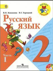 Русский язык, 2 класс, Часть 1, Канакина В.П., Горецкий В.Г., 2014