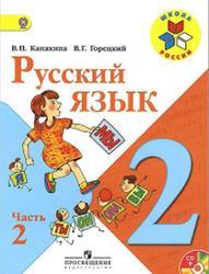 Русский язык, 2 класс, Часть 2, Канакина В.П., Горецкий В.Г., 2014