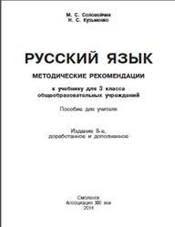 Русский язык, 3 класс, Методические рекомендации, Соловейчик М.С., Кузьменко Н.С., 2014