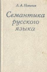 Семантика русского языка, учебное пособие, Новиков Л.А., 1982
