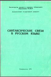 Синтаксические связи в русском языке, Прияткина А.Ф., 1974