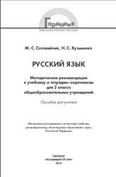 Русский язык, 2 класс, Методические рекомендации, Соловейчик М.С., Кузьменко Н.С., 2010