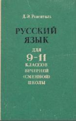 Русский язык для 9-11 классов вечерней (сменной) школы, Розенталь Д.Э., 1983