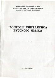 Вопросы синтаксиса русского языка, Болгова Е.Я., 1975