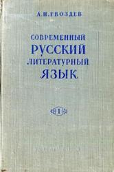 Современный русский литературный язык, Часть 1, Гвоздев А.Н., 1958