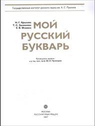 Мой русский букварь, Крылова Н.Г., Залманова Т.С., Фомина Е.В., 2007