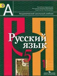 Русский язык, 5 класс, Часть 1, Рыбченкова Л.М., Александрова О.М., Глазков А.В., Лисицын А.Г., 2012