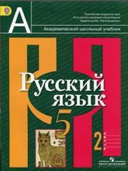 Русский язык, 5 класс, Часть 2, Рыбченкова Л.М., Александрова О.М., Глазков А.В., Лисицын А.Г., 2012