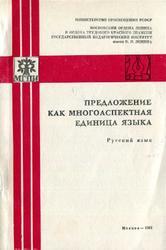 Предложение как многоаспектная единица языка, Русский язык, Бабайцева В.В., 1983