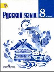 Русский язык, 8 класс, Тростенцова Л.А., Ладыженская Т.А., Дейкина А.Д., Александрова О.М., 2014