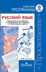 Русский язык, 5-9 класс, Рабочие программы, Баранов М.Т., Ладыженская Т.А., Шанский Н.М., 2011