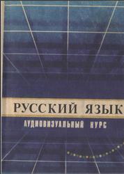 Русский язык, Аудиовизуальный курс, Метса А.А., 1991