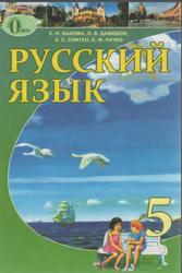 Русский язык, 5 класс, Быкова Е.И., Давидюк Л.В., 2013