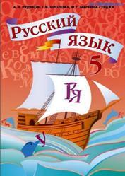 Русский язык, 5 класс, Рудяков Л.Н., Фролова Т.Я., Маркина-Гурджи М.Г., 2013