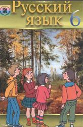 Русский язык, 6 класс, Малыхина Е.В., 2006