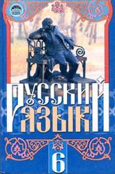 Русский язык, 6 класс, Михайловская Г.А., Пашковская Н.А., Корсаков В.А., Барабашова Е.В., 2006