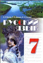 Русский язык, 7 класс, Быкова Е.И., Давидюк Л.В., Стативка В.И., 2007