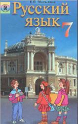 Русский язык, 7 класс, Малыхина Е.В., 2007