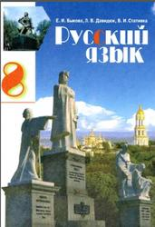 Русский язык, 8 класс, Быкова Е.И., Давидюк Л.В., Стативка В.И., 2008