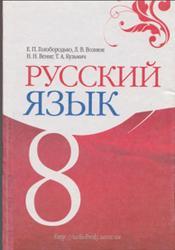 Русский язык, 8 класс, Голобородько Е.П., Вознюк Л.В., Вениг Н.Н., Кузьмич Т.А., 2008