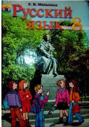 Русский язык, 8 класс, Малыхина Е.В., 2008