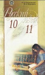 Русский язык, 10-11 класс, Пашковская Н.А., Корсаков В.А., 2006
