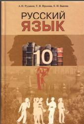 Русский язык, 10 класс, Рудяков А.Н., Фролова Т.Я., Быкова Е.И., 2010