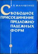 Свободное присоединение предложно-падежных форм имени существительного в современном русском языке. Maлащенко В.П., 1972