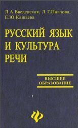 Русский язык и культура речи, Введенская Л.А., Павлова Л.Г., Кашаева Е.Ю., 2001