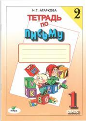 Тетрадь по письму №2, 1 класс, Агарова Н.Г.