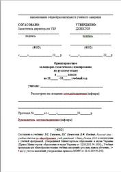 Ориентировочное календарно-тематическое планирование по русскому языку