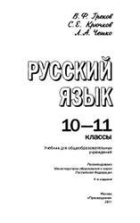 Русский язык, 10-11 класс, Греков В.Ф., Крючков С.Е., Чешко Л.А., 2011