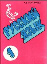 Русский язык, 1 класс, Пробный учебник, Полякова А.В., 1994
