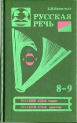 Русская речь, 8-9 класс, Никитина Е.И., 1995