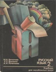 Русский язык, 2 класс, Вятютнев М.Н., Вохмина Л.Л., Кочеткова А.И., 1988