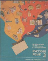 Русский язык, 3 класс, Вятютнев М.Н., Вохмина Л.Л., Кочеткова А.И., 1989